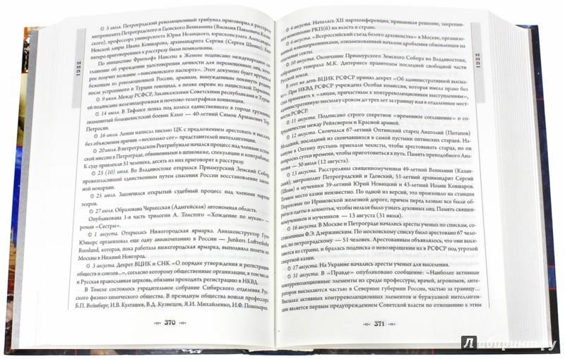 Иллюстрация 1 из 7 для Русский хронограф. От Николая II до И.В. Сталина. 1894 - 1953 - Коняев, Коняева   Лабиринт - книги. Источник: Лабиринт