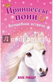 Волшебная встречаСказки зарубежных писателей<br>Привет! Меня зовут Пиппа, и я люблю лошадей. Я просила маму купить мне пони, но оказалось, что это невозможно. Зато теперь я познакомилась с самыми настоящими волшебными пони и меня ждут удивительные приключения!<br>В далекой-далекой стране Шевалии, населенной говорящими пони, случилась беда. Кто-то украл восемь магических золотых подков. Без них королевству грозит исчезновение. Неожиданно на каникулах девочка по имени Пиппа узнает, что она избранная и должна отправиться на остров пони, чтобы помочь его обитателям. Пустившись в путешествие по морю на гигантских морских коньках, Пиппа попадает в страну, куда до нее никогда не ступала нога человека и находит новых волшебных друзей.<br>Для младшего школьного возраста.<br>