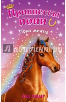 Приз мечтыСказки зарубежных писателей<br>Привет! Меня зовут Пиппа, и я люблю лошадей. Я просила маму купить мне пони, но оказалось, что это невозможно. Зато теперь я познакомилась с самыми настоящими волшебными пони и меня ждут удивительные приключения!<br>Моей лучшей подругой стала настоящая принцесса, только подумайте! Правда, она не человек, а пони. Вместе мы должны во что бы то ни стало разыскать пропавшие золотые подковы, а еще поучаствовать в Королевских спортивных играх!<br>Для младшего школьного возраста.<br>