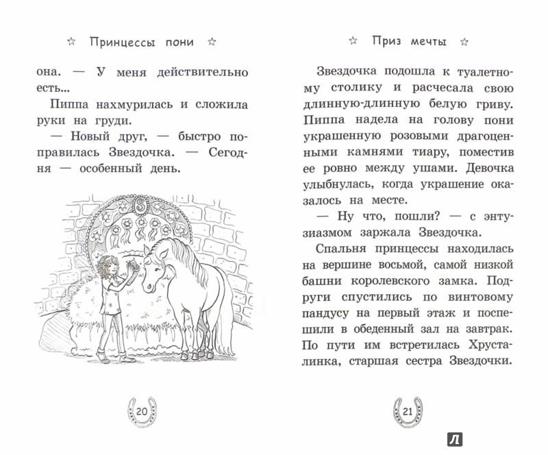 Иллюстрация 1 из 12 для Приз мечты - Хлое Райдер | Лабиринт - книги. Источник: Лабиринт