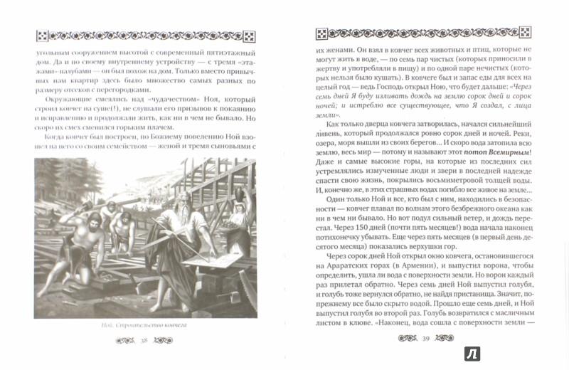 Иллюстрация 1 из 23 для Закон Божий для детей - Щеголева, Глаголева | Лабиринт - книги. Источник: Лабиринт