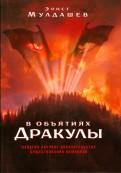 Эрнст Мулдашев: В объятиях Дракулы