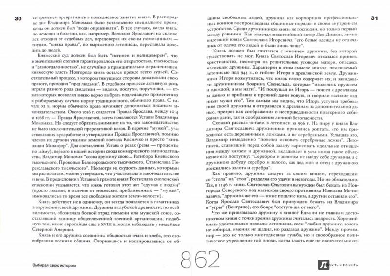 Иллюстрация 1 из 5 для Выбирая свою историю. Развилки на пути России: от Рюриковичей до олигархов - Карацуба, Курукин, Соколов | Лабиринт - книги. Источник: Лабиринт