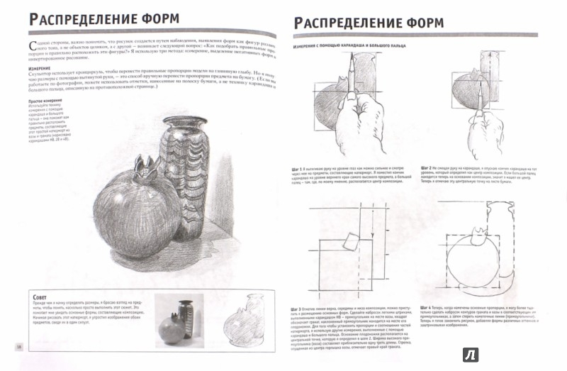 Иллюстрация 1 из 6 для Лучшие уроки. Рисуем пейзаж | Лабиринт - книги. Источник: Лабиринт