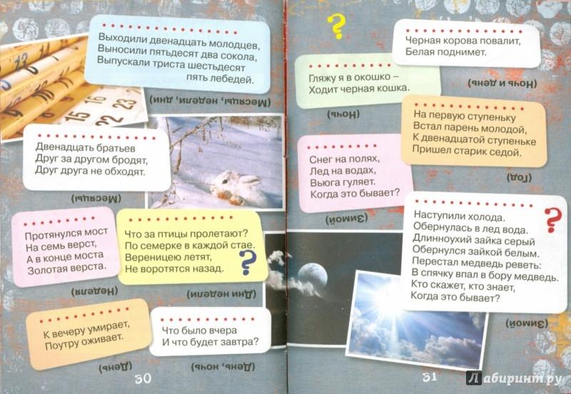 Иллюстрация 1 из 6 для 1000 загадок - Тарабарина, Елкина | Лабиринт - книги. Источник: Лабиринт