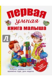 Первая умная книга малыша. Все самое нужноеЗнакомство с буквами. Азбуки<br>Это ярко иллюстрированная книжка предлагает маленьким читателям сделать свой первый шаг к школе интересным и веселым. Забавные стишки, загадки и скороговорки познакомят малышей с буквами русского языка, научат распознавать времена года и дни недели, а веселые задания на вычитание и сложение откроют им магический мир цифр.<br>Для детей старше трёх лет.<br>