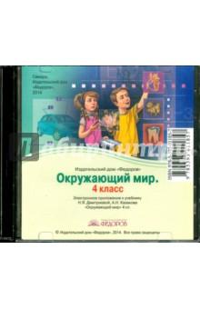 Окружающий мир. 4 класс. Электронное приложение к учебнику (CD)