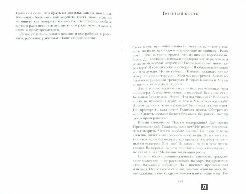 Иллюстрация 1 из 32 для Избранное - Михаил Жванецкий | Лабиринт - книги. Источник: Лабиринт