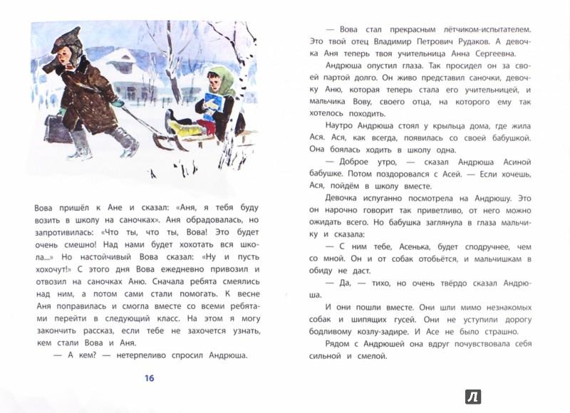 Иллюстрация 1 из 46 для Смородинка - Евгений Пермяк | Лабиринт - книги. Источник: Лабиринт