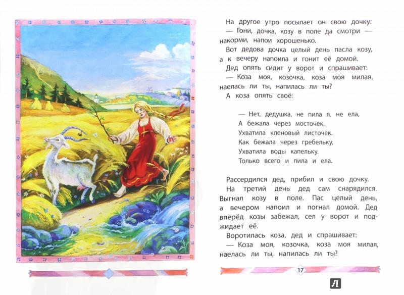 Иллюстрация 1 из 16 для Теремок | Лабиринт - книги. Источник: Лабиринт