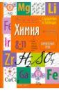 Химия. Справочник в таблицах. 8-11 класс