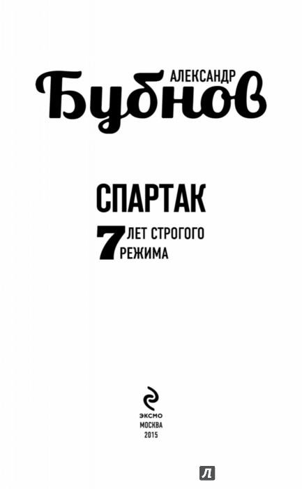 Иллюстрация 1 из 21 для Спартак. 7 лет строгого режима - Александр Бубнов | Лабиринт - книги. Источник: Лабиринт