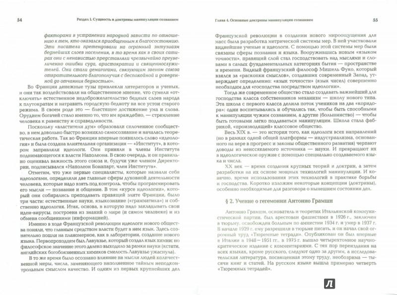 Иллюстрация 1 из 6 для Власть манипуляции - Сергей Кара-Мурза | Лабиринт - книги. Источник: Лабиринт