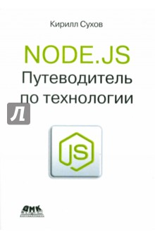 Node.js. Путеводитель по технологииПрограммирование<br>За последние несколько лет платформа Node.js стремительно повысила свой статус от экспериментальной технологии до основы для серьезных промышленных проектов. Тысячи программистов оцепили возможность построения достаточно сложных, высоко нагруженных приложений на простом, элегантном и, самое главное, легковесном механизме.<br>Все эти скучные слова правдивы, но на самом деле не это главное. Прежде всего Node.js - это совершенно увлекательная и захватывающая вещь, с которой по-настоящему интересно работать!<br>Есть одна проблема - невозможно рассказывать про использование Node.js в отрыве от остальных технологий современной веб-разработки (и I Iighload-разработки). Я и не стал этого делать, дав обзор инструментов, без которых сегодня трудно обойтись. Прежде всего это чудесный язык JavaScript, и в книге рассказано о новинках в его последней и будущей спецификациях (EcmaScript 5 и 6). Кроме того, дается краткое введение в большинство связанных веб-технологий - от NoSQL-хранилищ данных (Memcaclied, MongoDB, Redis) до CSS-препродессоров и MVC JavaScript-фреймворков. Конечно, эту книгу нельзя рассматривать как полноценный учебник по MongoDB, LESS или EcmaScript 6, Dart или CoffeScript, но в ней дано основное представление об этих довольно интересных вещах, вполне достаточное для начала работы.<br>