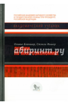 Лекции по макроэкономике