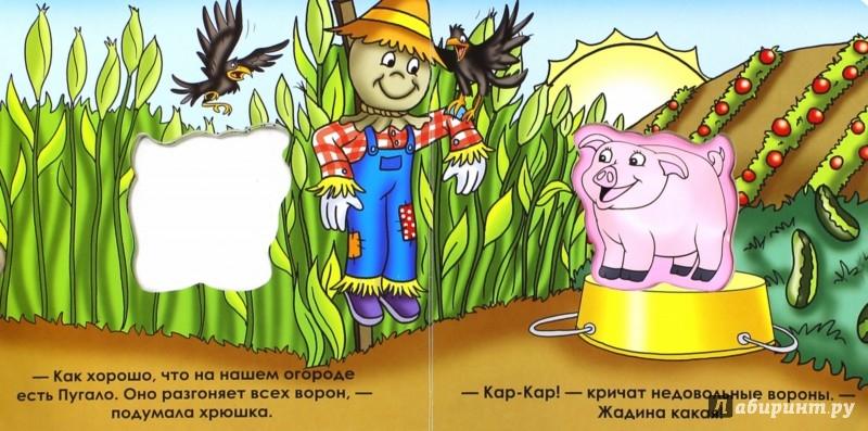 Иллюстрация 1 из 4 для Послушай меня! Хрюшка Дуся - Ю. Тюрина | Лабиринт - книги. Источник: Лабиринт