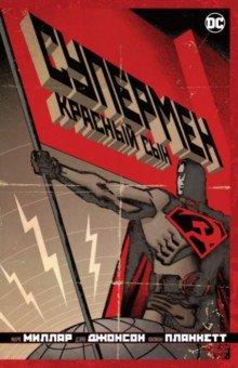 Супермен. Красный сын, Миллар Марк