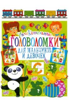 Увлекательные головоломки для мальчиков и девочекКроссворды и головоломки<br>В этом сборнике лучших головоломок для самых сообразительных детей ты найдешь задания на внимательность, забавные пазлы, математические задачки. Их можно разгадывать самому или соревноваться с друзьями. А ответы мы спрятали в конце книги...<br>Прояви смекалку и весело проведи время, разгадывая наши головоломки!<br>Составитель: Скиба Т.В.<br>