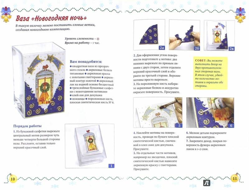 Иллюстрация 1 из 18 для Новогодние поделки. Елочные игрушки, фигурки, снежинки - Анна Зайцева | Лабиринт - книги. Источник: Лабиринт