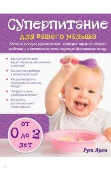 Суперпитание для вашего малышаГотовим для детей<br>Все родители знают, как увлекательно наблюдать за взрослением ребенка. Хочется, чтобы у вашего крохи было все самое лучшее, в том числе - вкусная и полезная пища. Поэтому важно, чтобы эта еда была приготовлена только на вашей кухне. Самостоятельно создавая детское питание, вы будете на 100% уверены, что в нем содержатся только полезные и здоровые компоненты. Ведь еда домашнего приготовления натуральнее, вкуснее и гораздо экономичнее.<br>Используя систему, описанную в этой книге, вы научитесь без труда готовить разовые порции для своего малыша. Буквально за две минуты можно сделать полноценное детское блюдо, включающее в себя злаки, пару овощей, фрукт или сок. Приведенные рецепты настолько вкусны и разнообразны, что ваш малыш обязательно попросит добавки!<br>Внимание! Информация, содержащаяся в книге, не может служить заменой консультации врача. Необходимо проконсультироваться со специалистом перед применением любых рекомендуемых действий.<br>