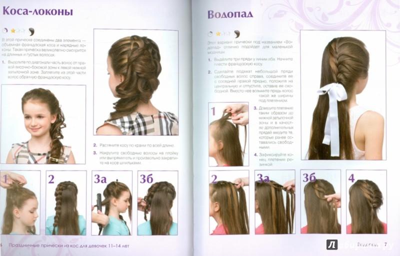 Иллюстрация 1 из 33 для Праздничные прически из кос для девочек 11-14 лет | Лабиринт - книги. Источник: Лабиринт