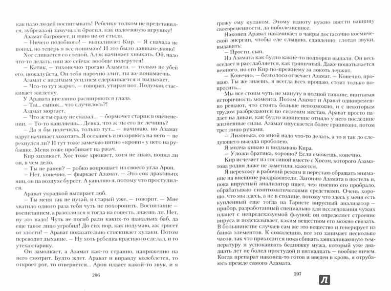 Иллюстрация 1 из 30 для Ученье - свет, а богов тьма - Юлия Жукова | Лабиринт - книги. Источник: Лабиринт
