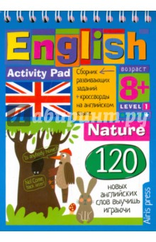 Умный блокнот. English Природа (Nature). Уровень1