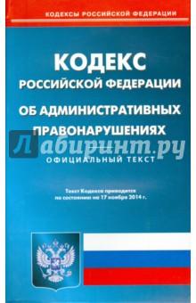 КоАП РФ на 17.11.14