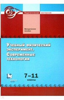 Учебный физический эксперимент. Современные технологии. 7-11 классы. Методическое пособие