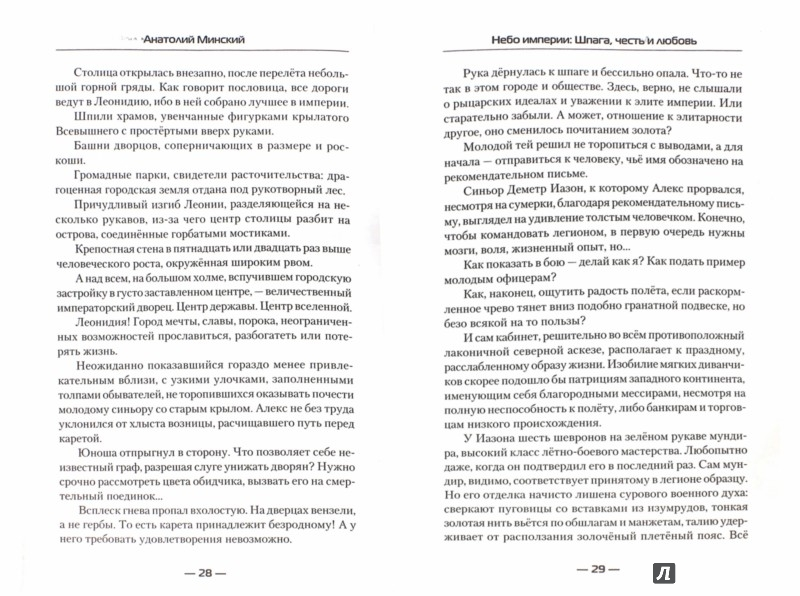 Иллюстрация 1 из 6 для Шпага, честь и любовь - Анатолий Минский | Лабиринт - книги. Источник: Лабиринт