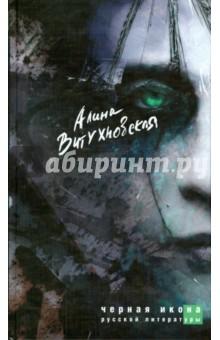 Черная икона русской литературы