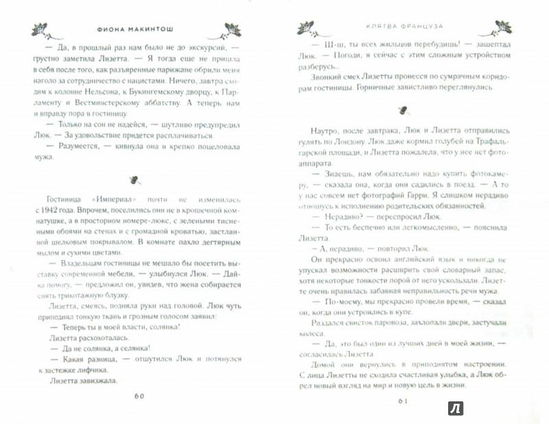 Иллюстрация 1 из 10 для Клятва француза - Фиона Макинтош   Лабиринт - книги. Источник: Лабиринт