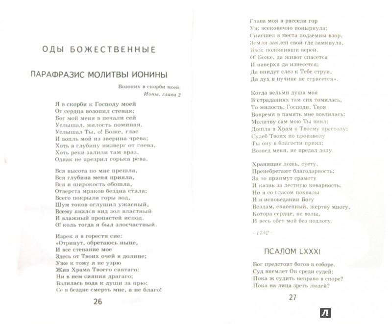 Иллюстрация 1 из 13 для Русские поэты ХVIII века | Лабиринт - книги. Источник: Лабиринт