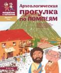 Литвина, Степаненко: Археологическая прогулка по Помпеям