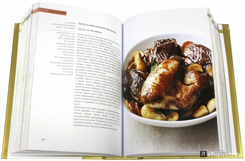 Иллюстрация 1 из 8 для Золотая коллекция рецептов Поля Бокюза - Поль Бокюз | Лабиринт - книги. Источник: Лабиринт