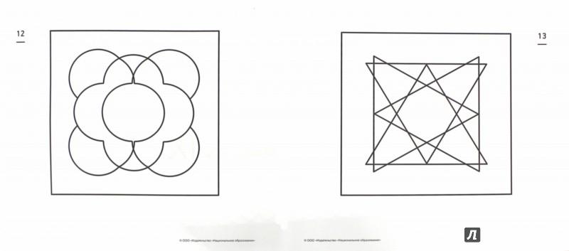 Иллюстрация 1 из 17 для Тетрадь для подготовки к письму. Малиновая - Елена Хилтунен   Лабиринт - книги. Источник: Лабиринт