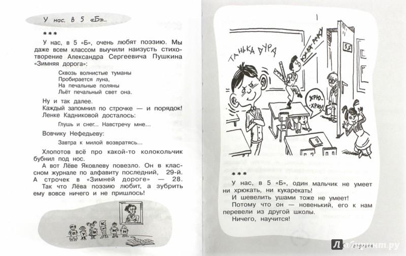 Иллюстрация 1 из 9 для Школьные рассказы - Зощенко, Голявкин, Драгунский   Лабиринт - книги. Источник: Лабиринт