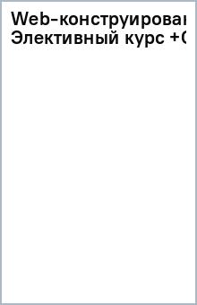 Web-конструирование. Элективный курс (+CD)
