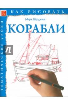 КораблиОбучение искусству рисования<br>Марк Бёрджин поможет освоить все стадии рисунка, с самого начала до готовой работы, и вы быстро научитесь рисовать корабли.<br>Помните: вы всегда сможете нарисовать все, что захотите!<br>
