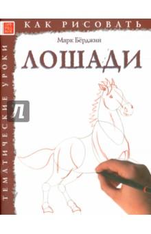ЛошадиОбучение искусству рисования<br>В книге представлены базовые эскизы, на которых лошадь изображена схематично.<br>Марк Бёрджин поможет освоить все стадии рисунка, от самого начала до готовой работы. <br>Вы быстро научитесь рисовать  не только сложные части тела или голову лошади, но и лошадей в разных позах.<br>Помните: вы всегда сможете нарисовать все, что захотите!<br>
