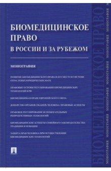 Биомедицинское право в России и за рубежом. Монография