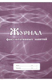 Журнал факультативных занятий
