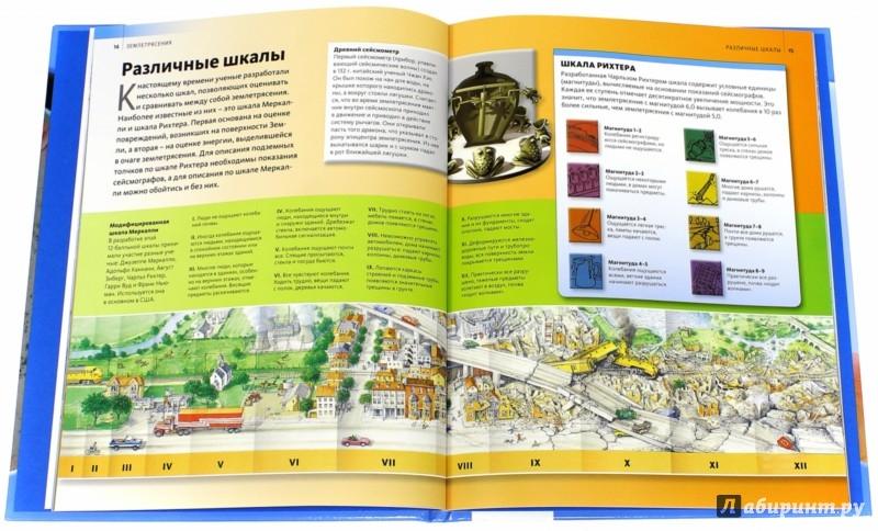 Иллюстрация 1 из 27 для Землетрясения   Лабиринт - книги. Источник: Лабиринт