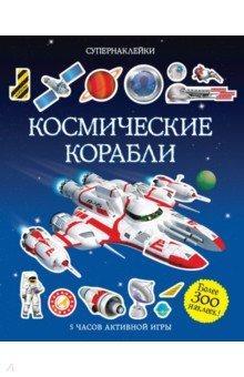 Космические корабли, Тадхоуп Саймон