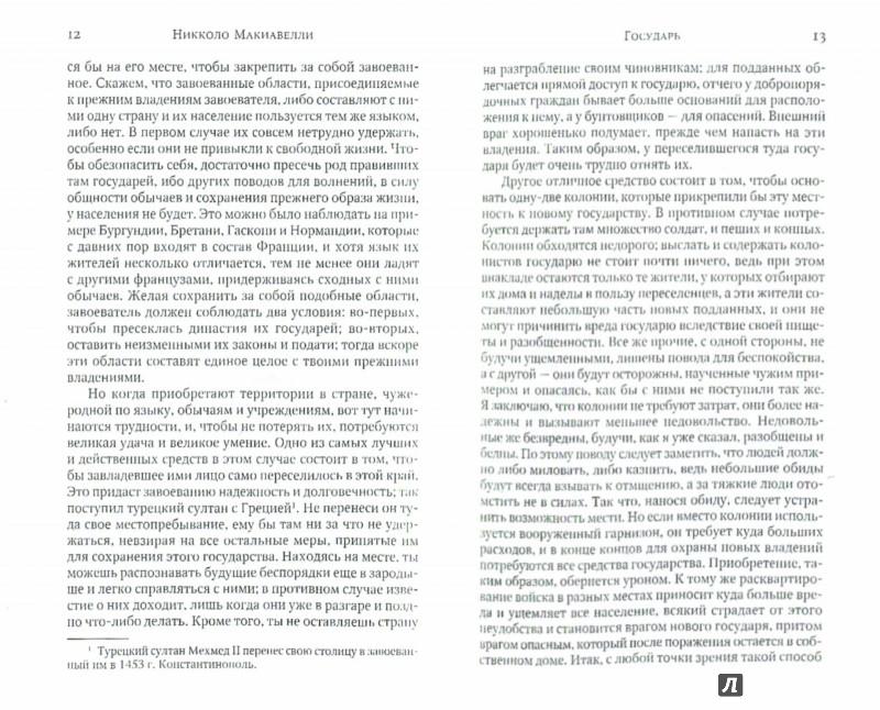 Иллюстрация 1 из 9 для Государь. О военном искусстве. Трактаты и размышления - Никколо Макиавелли | Лабиринт - книги. Источник: Лабиринт