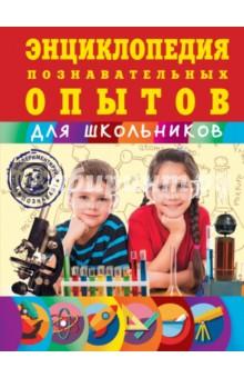 Энциклопедия познавательных опытов