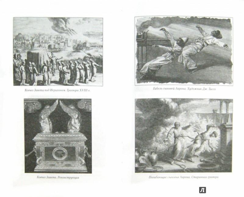 Иллюстрация 1 из 5 для Ковчег Завета. В поисках знака и печати Бога - Грэм Хэнкок   Лабиринт - книги. Источник: Лабиринт