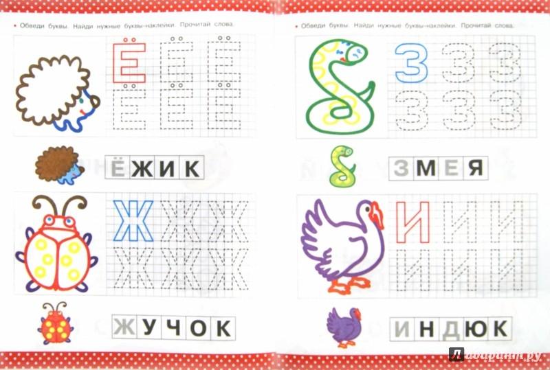 Иллюстрация 1 из 8 для Живая азбука. 3-4 года - Валентина Дмитриева   Лабиринт - книги. Источник: Лабиринт