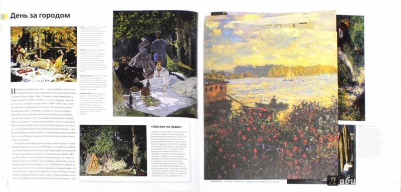 Иллюстрация 1 из 10 для Импрессионисты - Джон Кир | Лабиринт - книги. Источник: Лабиринт