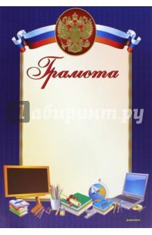 Грамота (13556) День за днём
